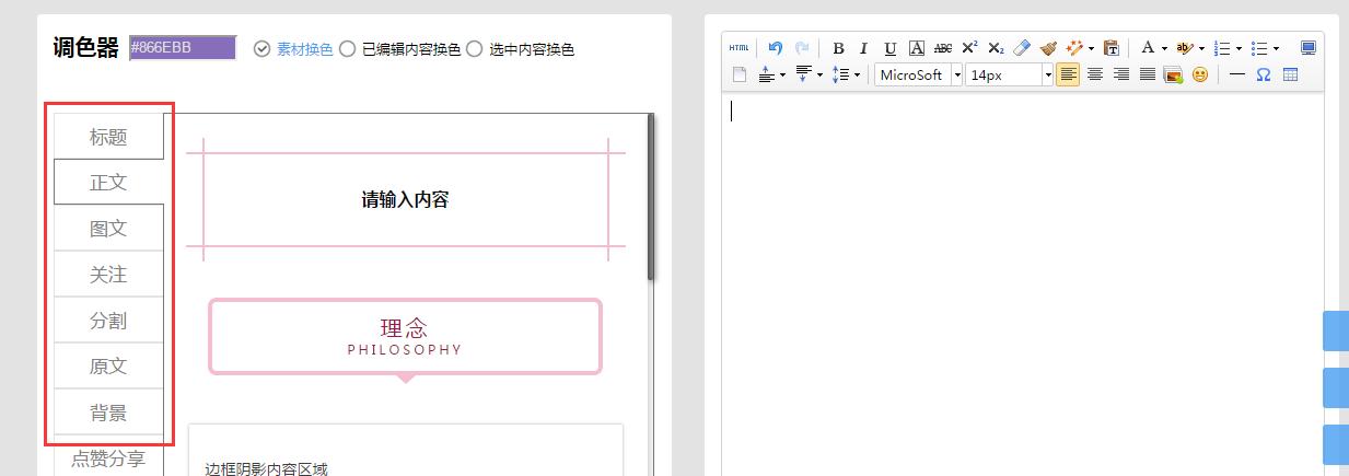 005微信编辑器最新操作使用图文教程