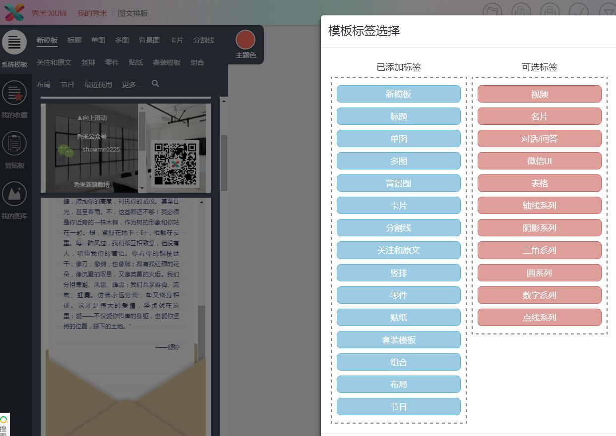 评论 秀米是微信图文排版和h5场景制作平台,提供丰富多彩的模板设计