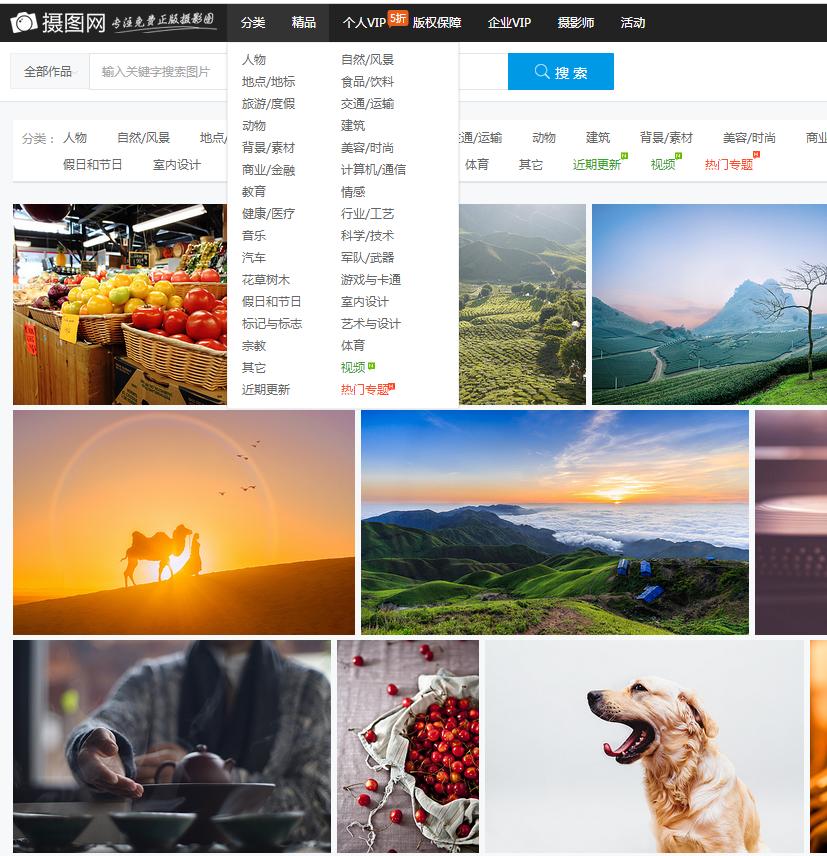 摄图网免费摄影图_图片素材_素材平台_工具_媒贴士