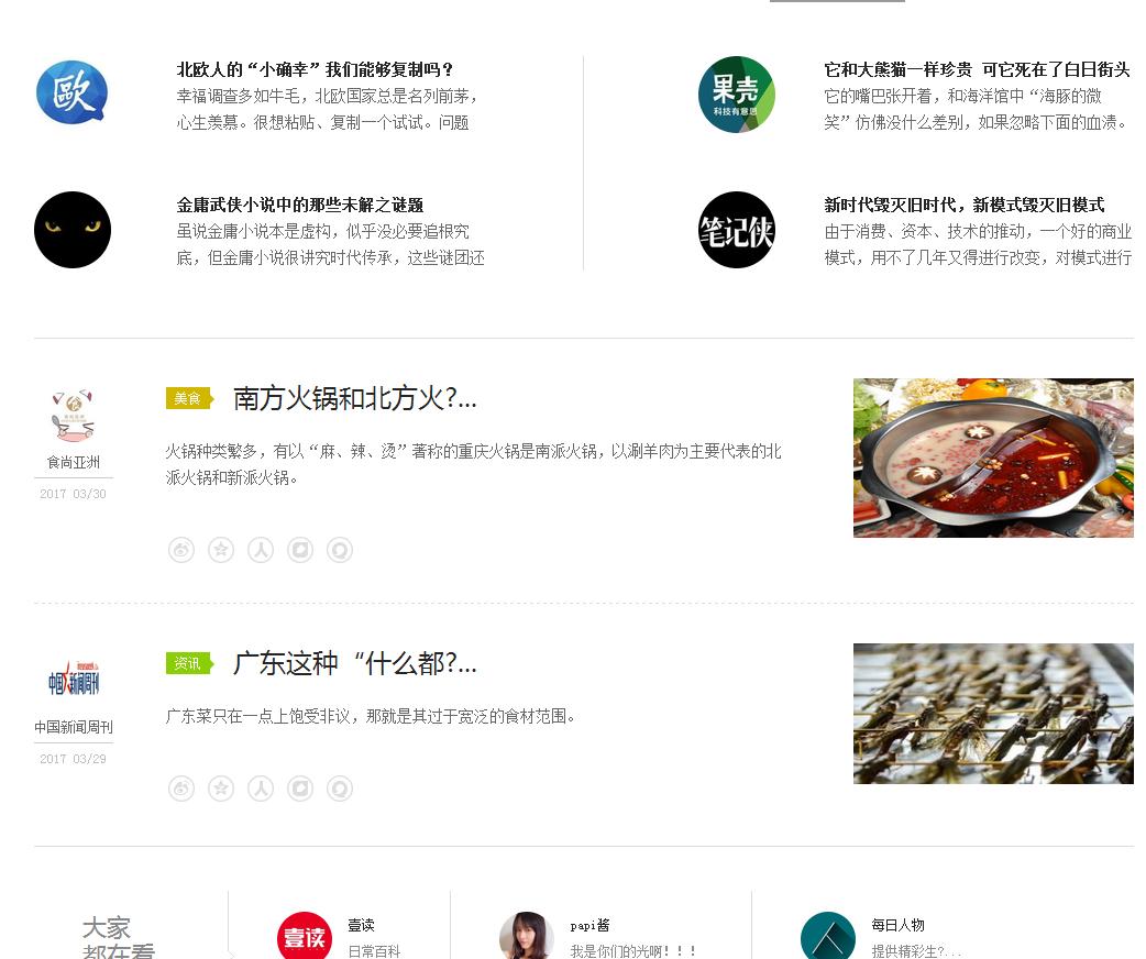 网易媒体开放平台