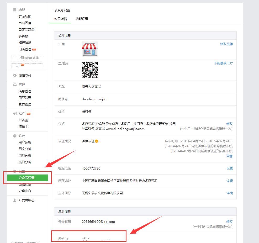 怎样将公众账号接入木友微信的基础教程