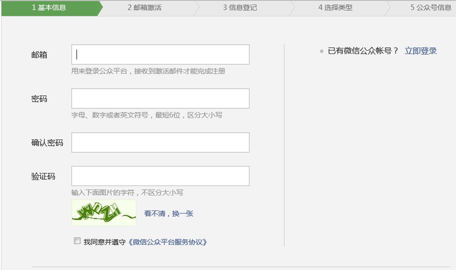 如何把注册好的微信公众平台添加到微盟里